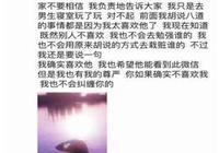 川影回应女生入男生宿舍:女生恋爱遇阻后杜撰