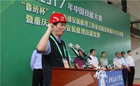 """2017年""""鲁班杯""""全国首届电梯安装维修工技能竞赛预赛在渝举行"""