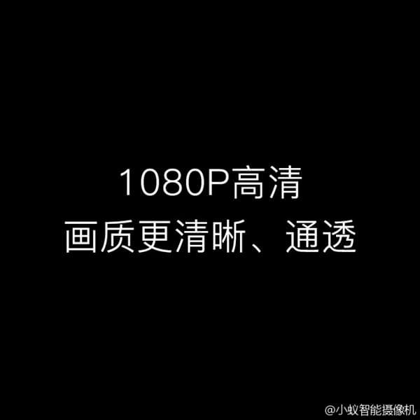 小蚁新款智能摄像机大升级169元发布的照片 - 6