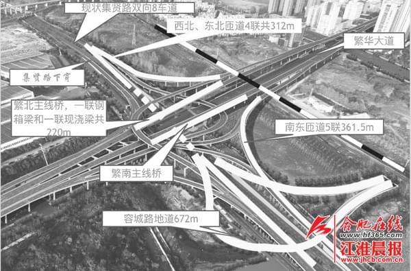 合肥集贤路与繁华大道互通立交12月9日起半封闭施工