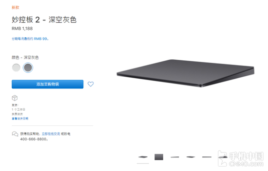 深空灰妙控板2售价1188元