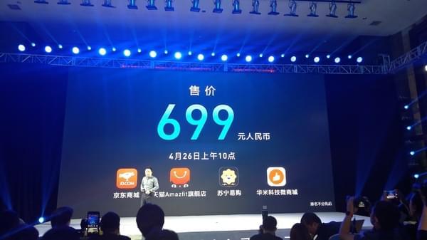 华米发布米动健康手环:699元主打监测心血管健康的照片 - 2
