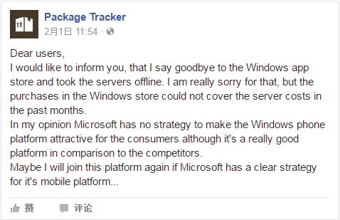 """又一应用开发者因微软""""毫无建树""""而放弃Windows Phone平台的照片 - 2"""