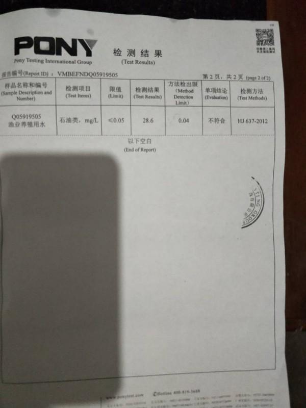 """江苏一工业园偷埋废料有机物""""爆表"""" 陕西一鱼塘污染物超代理进出口商检标572倍"""