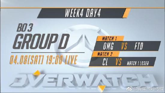 OWPS季前赛第四周:今天19点正式开战