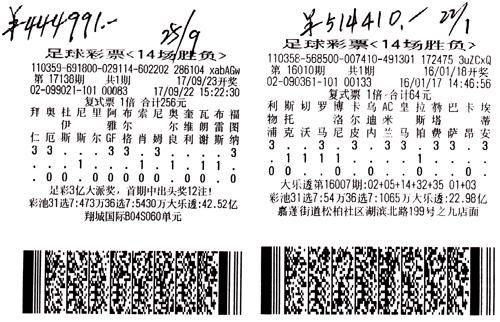 选3场平局作胆 足彩高手256元小复式中44万