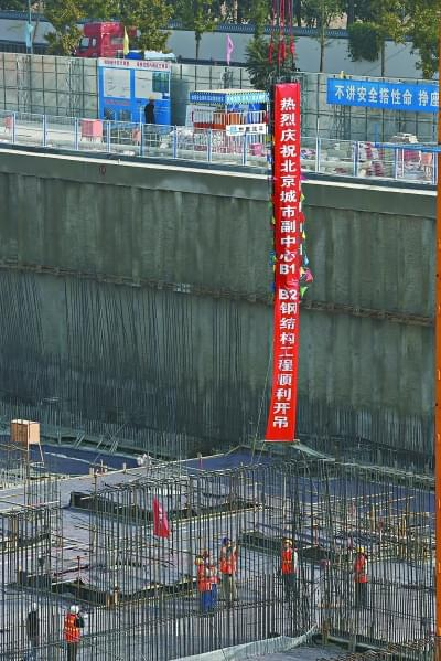 城市副中心行政办公区 启动钢结构主体施工