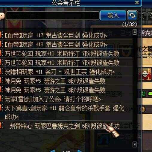 DNF国服神玩家人品爆棚 连续增幅荒古巨剑成功