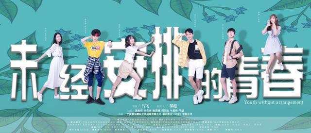 24集励志青春网台剧《未经安排的青春》开机