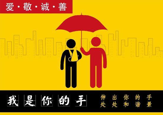 第六届重庆市公益广告大赛平面类获奖作品展播:我是你