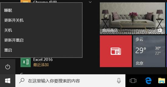 Windows 10 shutting down