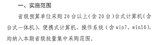 Win10政府版未过审先试用?山东:推进正版化