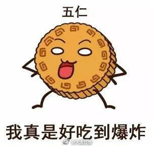 轻松一刻:对不起,现在的五仁儿月饼不能黑!