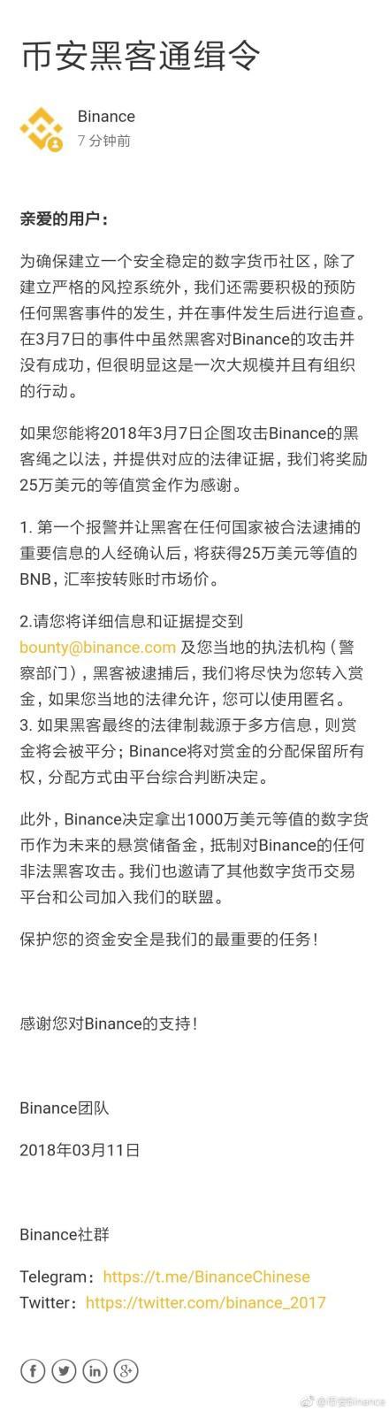 币安发布黑客通缉令 将奖励25万美元的等值赏金