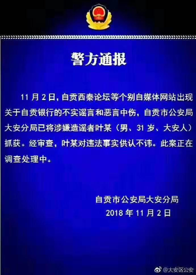 """男子称""""自贡银行将倒闭""""致大量储户提款 银行辟谣"""