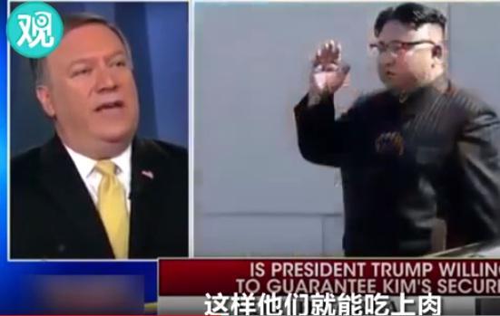 美国务卿:美企在朝弃核后可去投资 让朝鲜人吃上肉