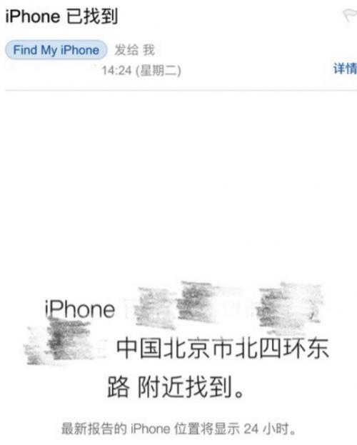 iPhone手机90天奇遇记:一波三折 被偷3个月后又回来了的照片 - 2