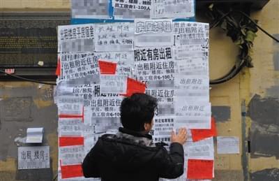 春节后房租涨10%-12% 在郊区租房成趋势