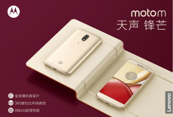 全球首发Helio P15处理器:Moto M正式发布 售价1999元的照片 - 1