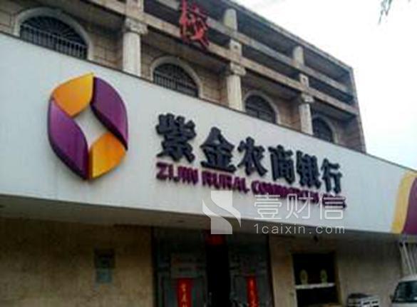 紫金农商银行折价扩股致国资流失 董监事涉千万元