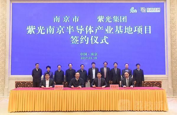 紫光集团宣布投300亿美元南京建存储芯片项目的照片