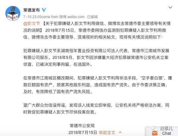 """市委书记被""""攻击""""迫害民企侵民资 官方快速回应"""