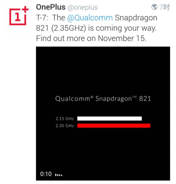 一加3T确认11月16日发布:搭载性能版骁龙821的照片 - 2