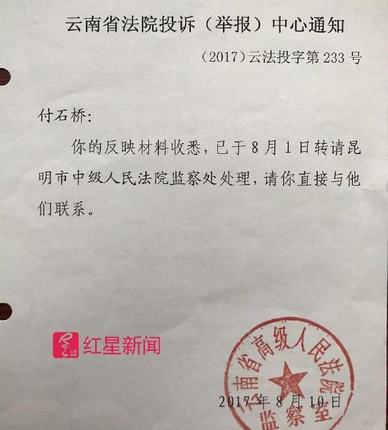 云南省高级人民法院对付成举报的回复