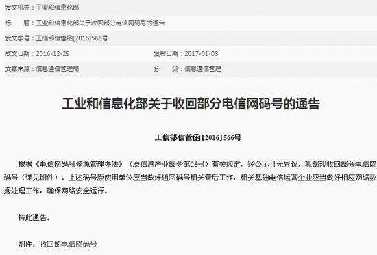 工信部:正式收回小米科技等62家公司电信网码号