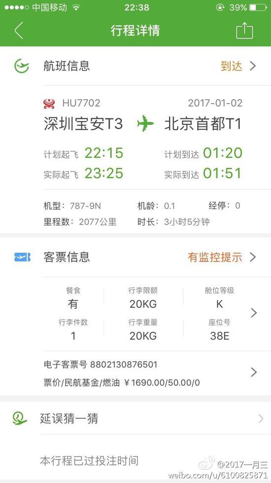 这是我的航班以及座位号,我朋友坐在38G而李元戎则坐在38D我的左边。