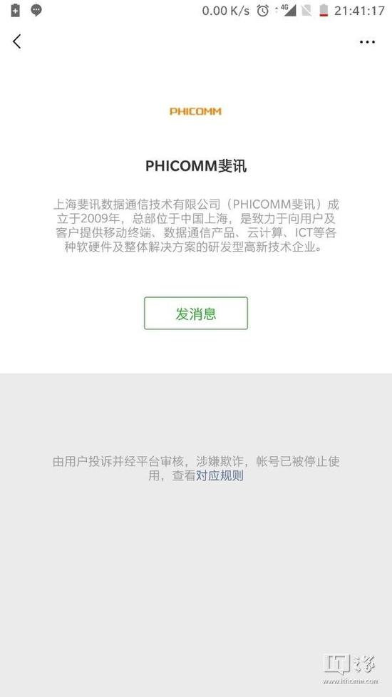 斐讯官方微信公众号被封杀:用户投诉,涉嫌欺诈