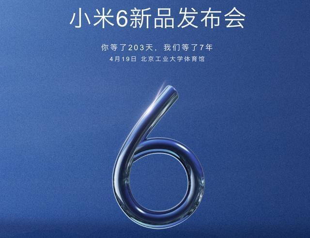 小米6发布锁定4月19日 性能怪兽+梦幻工艺的照片 - 1