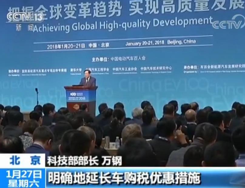 中国新能源汽车财政补贴延至2020年