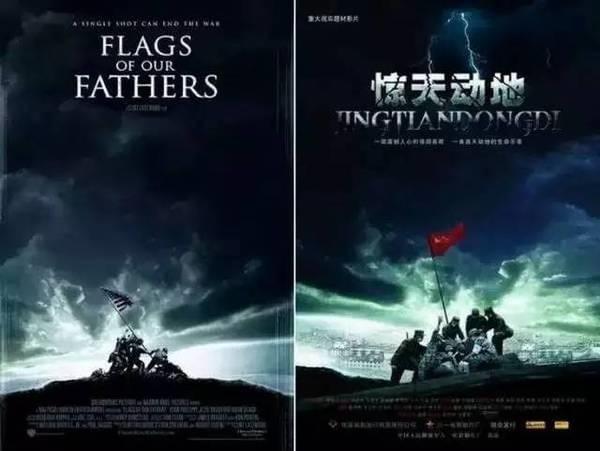 """国产电影海报抄袭《X战警》:国外网站晒出更多""""借鉴""""例子的照片 - 6"""