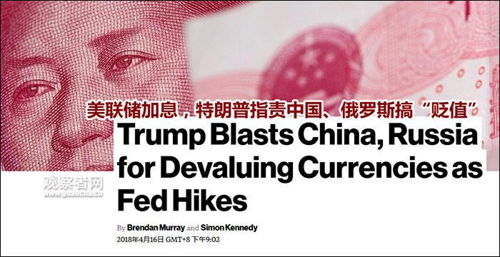 特朗普:卢布和人民币趁美元加息贬值 不可接受