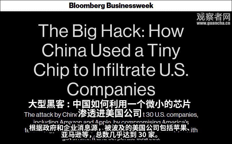 不满彭博社恶意芯片虚假报道 亚马逊取消广告投放