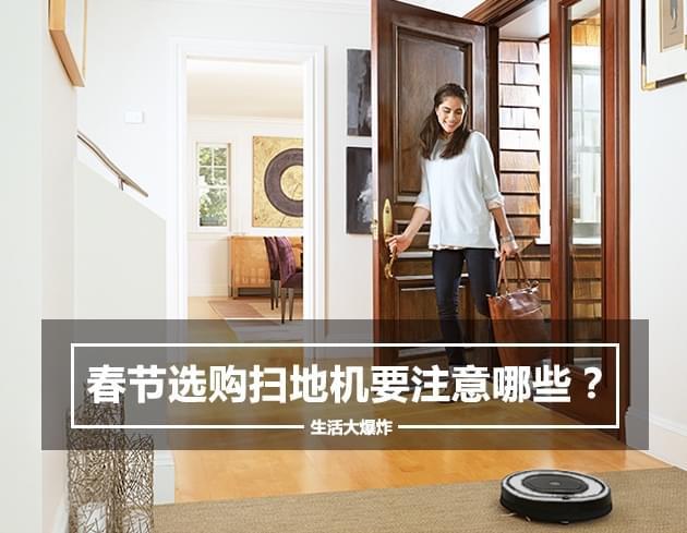 生活大爆炸:春节选购扫地机要注意哪些?