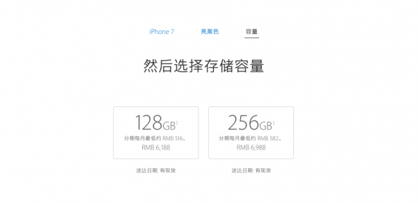 iPhone 7 Plus供应改善,亮黑色发货时间3-5个工作日的照片 - 4