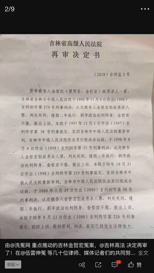 """关押23年4次被判死缓 """"吉林版叔侄冤案""""再审将开庭"""