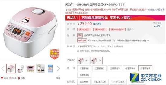 苏泊尔cfxb50fc18-75电饭煲钜惠