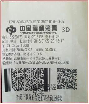 武威彩民精确倍投3D斩获52万 中奖彩票公开