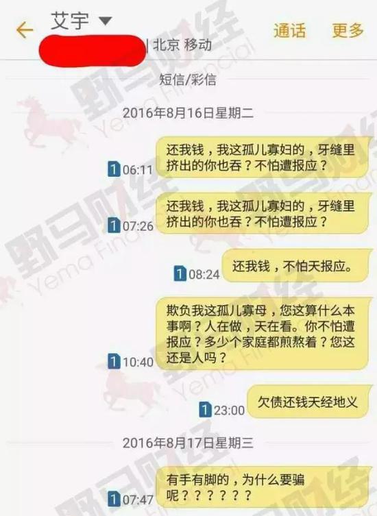 上图为出借人申讨艾宇的短信截图