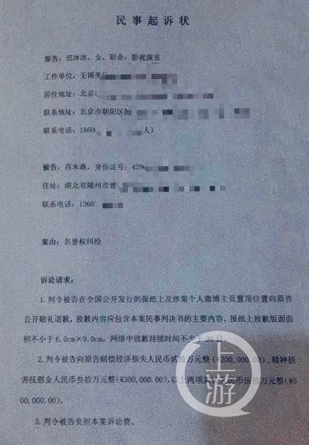 大V发范冰冰私生子传言遭索赔50万 25日将开庭