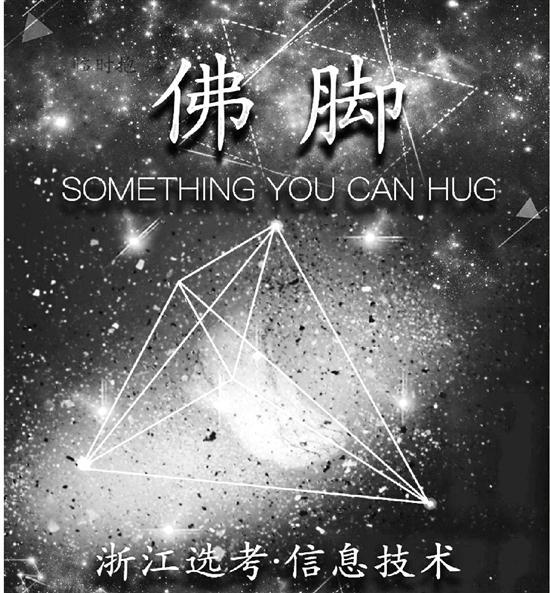 杭州高二学生自制高考秘籍 300多册被一抢而空