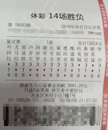 单票1.38万元中足彩365万 新手彩民低调中奖