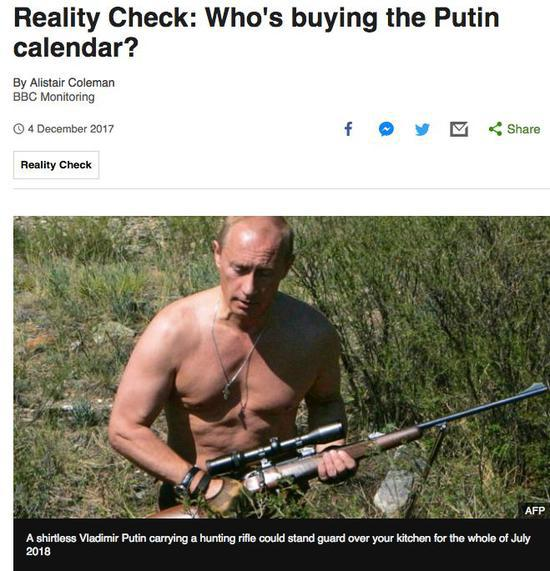 普京日历和真人秀接连发布 媒体:被总统耽误的网红