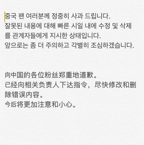 梁铉锡道歉