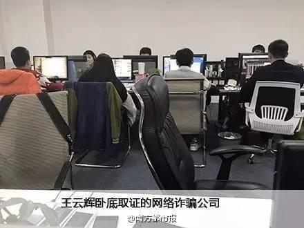 男子被女网友骗50多万 卧底诈骗公司全数追回