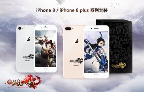 新天龙定制款iPhone8、iPhone8Plus及外盒效果展示