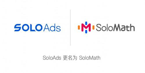 智在未来!赤子城旗下全球化智能广告服务平台SoloMath品牌焕新